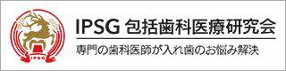 IPSG包括歯科医療研究会