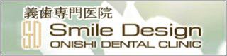 義歯専門医院